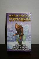 Отдается в дар Книга из серии «Миры братьев Стругацких»