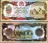 Отдается в дар 1000 афгани Афганистан