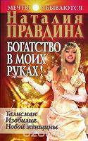 Отдается в дар 2 интересные книги Н. ПРАВДИНОЙ про успех и богатство