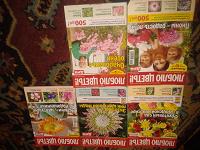 Отдается в дар Журналы цветоводам