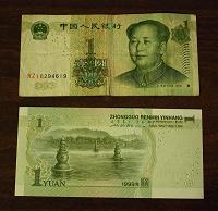 Отдается в дар китайская деньга