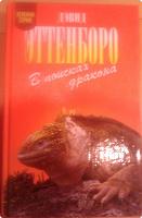 Отдается в дар Книга «В поисках дракона»