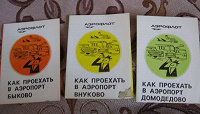 Отдается в дар Советские путеводители СССР