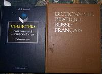 Отдается в дар книги (иностранные языки)