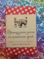 Отдается в дар Книга «Французские дети не плюются едой»