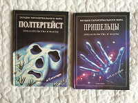 Отдается в дар книги про мистику: пришельцы и полтергейст