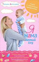 Отдается в дар «Я мама первый год. Книга о счастливом материнстве»