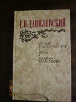 Отдается в дар Русская литературная классика