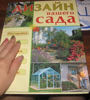 Отдается в дар книга «Дизайн вашего сада»
