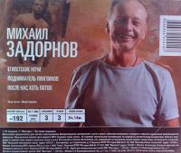 Отдается в дар Аудио диск mp3