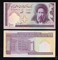Отдается в дар Банкнота Ирана 100 Риал (Rials) Иран