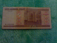 Отдается в дар 20 рублей Беларусь