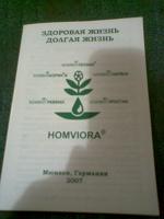 Отдается в дар Брошюра про гомеопатию