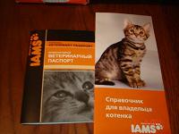 Отдается в дар набор-ветеринарный паспорт и справочник для владельца котенка