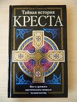 Отдается в дар Книги эзотерические