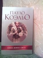 Отдается в дар Пауло Коэльо — 2 книги