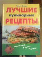 Отдается в дар Лучшие кулинарные рецепты