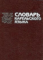 Отдается в дар Карельский словарь