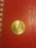 Отдается в дар Монетка для коллекционеров