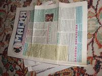 Отдается в дар несколько газет
