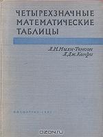 Отдается в дар книга для математиков, раритет