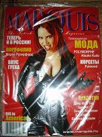 Отдается в дар Фетиш-журнал с красивыми тётями