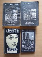 Отдается в дар Книги Бориса Акунина — 4 шт.