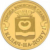 Отдается в дар Монета ГВС Калач-на-Дону