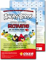 Отдается в дар Наклейки angry birds О, кей №2