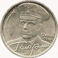 Отдается в дар 2 рубля. Гагарин