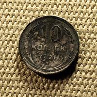 Отдается в дар 10 копеек 1927