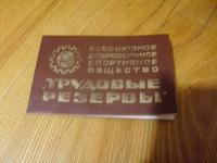Отдается в дар старинный членский билет