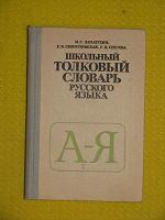 Отдается в дар Толковый словарь