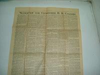 Отдается в дар Газета от 2 марта 1947 года