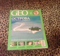 Отдается в дар Журнал GEO