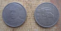 Отдается в дар Монетки 2 руб