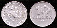 Отдается в дар Монеты Венгрии.