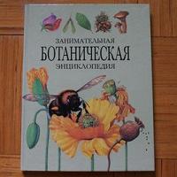 Отдается в дар Занимательная ботаническая энциклопедия