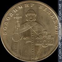 Отдается в дар 1 гривня з Володимиром Великим 2011 року