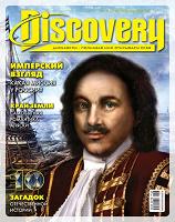 Отдается в дар 1. Журнал Discovery июль 2010