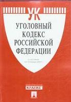 Отдается в дар Уголовный Кодекс Российской Федерации