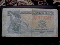 Отдается в дар 3 карбованца Украины 1991 года