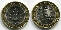 Отдается в дар Монета — Бурятия (10 руб)