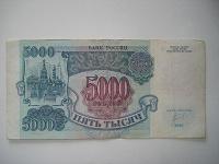 Отдается в дар Деньга))))))))
