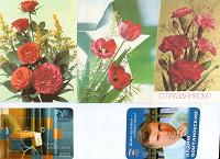 Отдается в дар открытки.календарики