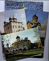 Отдается в дар Новгород город-музей, набор открыток