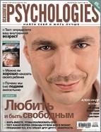 Отдается в дар Журнал Psychologies