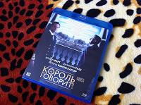 Отдается в дар Король говорит (диск Blu-ray)