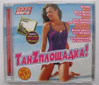 Отдается в дар Диск MP3