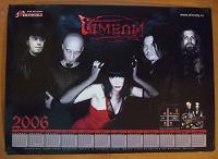 Отдается в дар Постеры фанатам группы «Шмели»